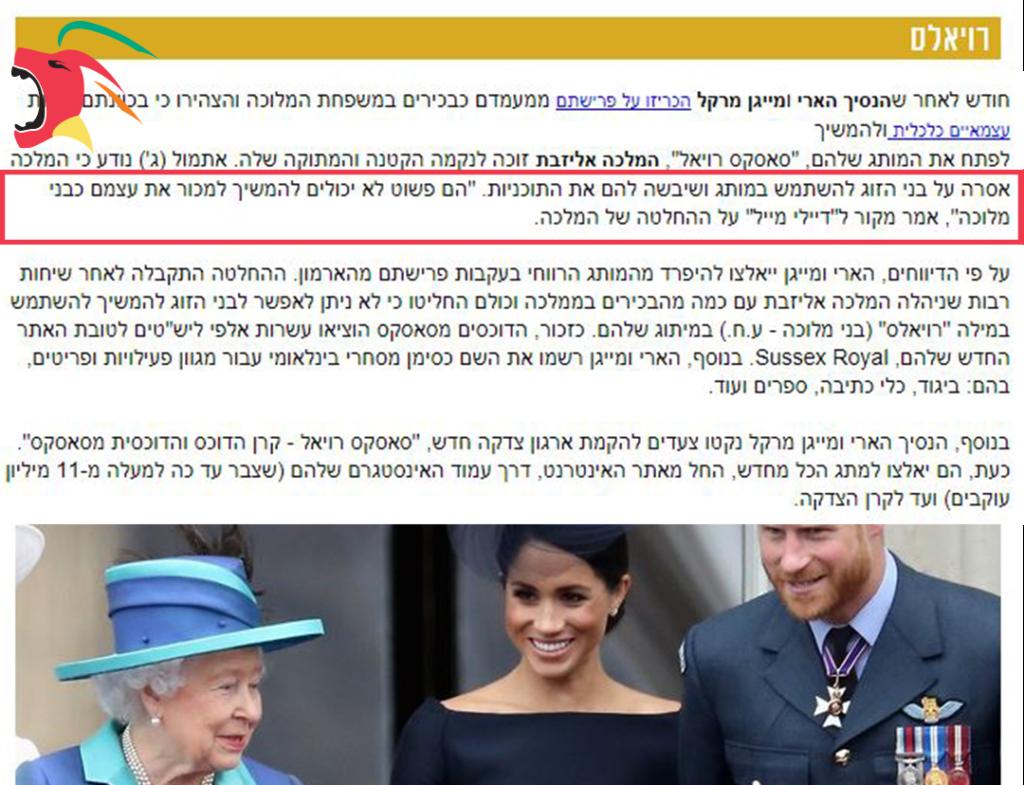 המלכה אליזבת לא מוותרת ואיך זה קשור אליך? חם מהתנור >