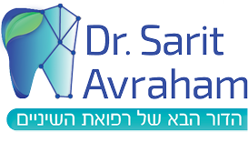 לוגו דר שרית אברהם